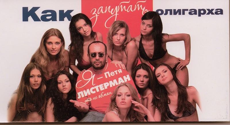 Петра листермана модельное агенство трёхгорный