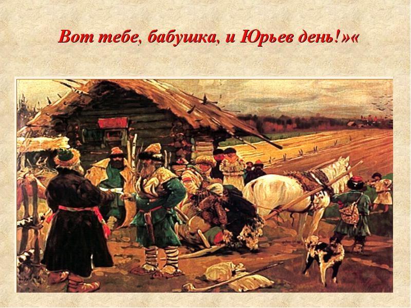 Читать онлайн  Величко Андрей Феликсович Юрьев день СИ