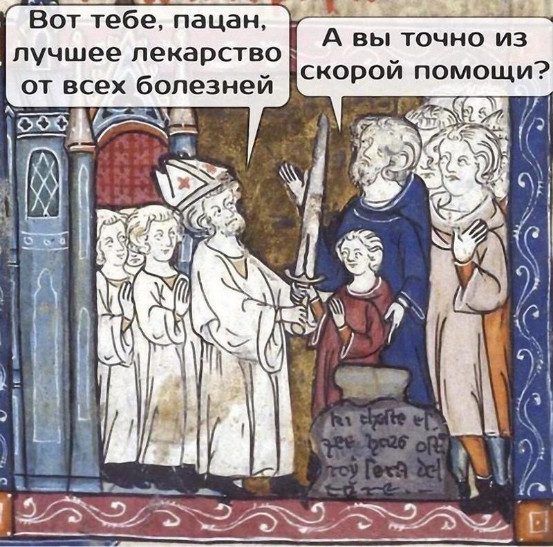 Типичное средневековье смешные картинки