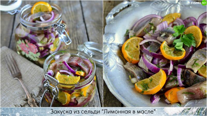 рецепты из селёдки