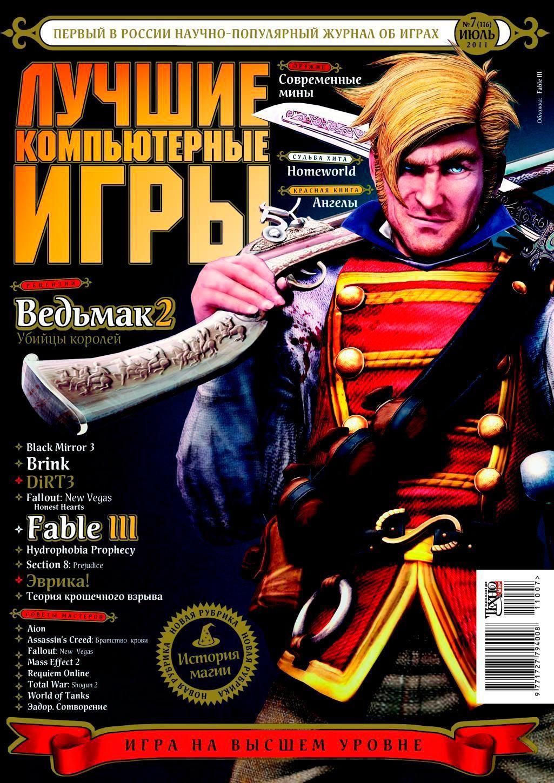 Игромания журнал о играх черепашки ниндзя игры с футами