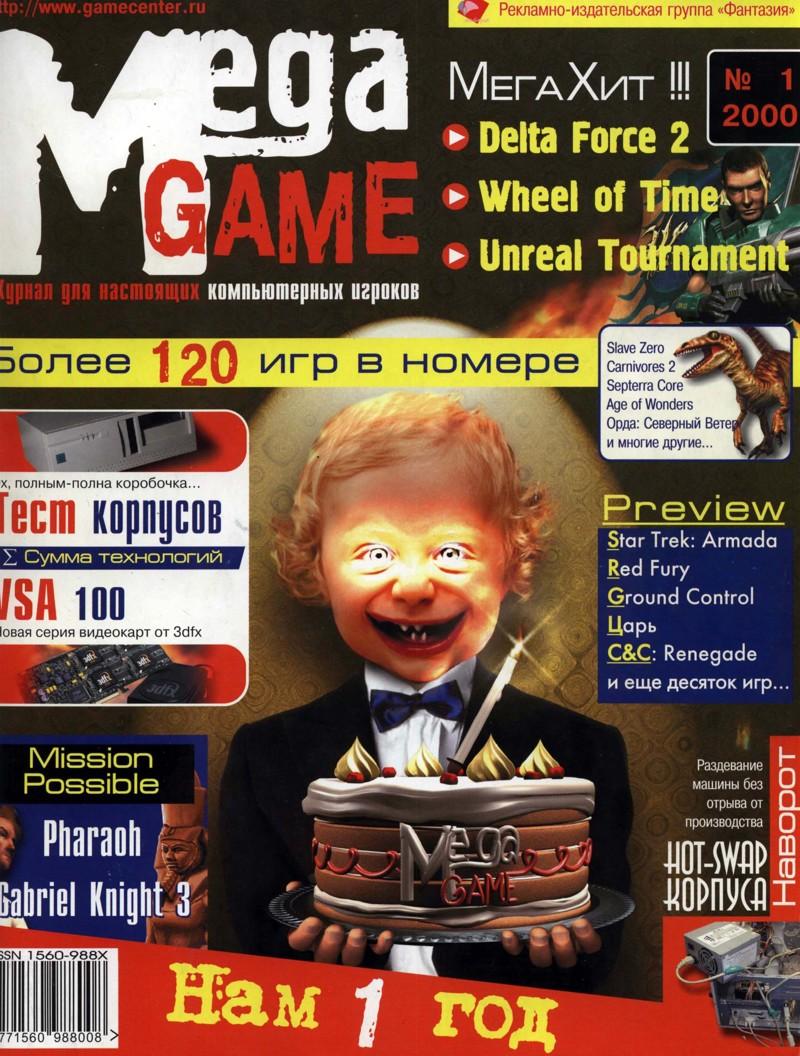 игровые журналы официальный сайт