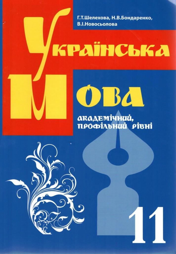 Сексуальний маньяк на укранськй