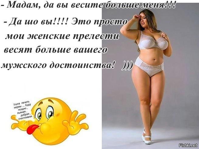 Статус Про То Что Похудела. Статусы про похудение