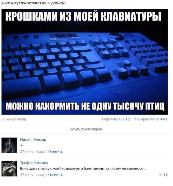 Смешные комментарии из социальных сетей комментарии, прикол, соц сети, юмор