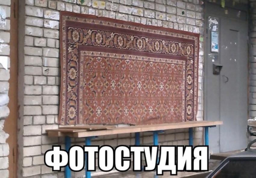 что картинки про ковры приколы пригласила гости подруг