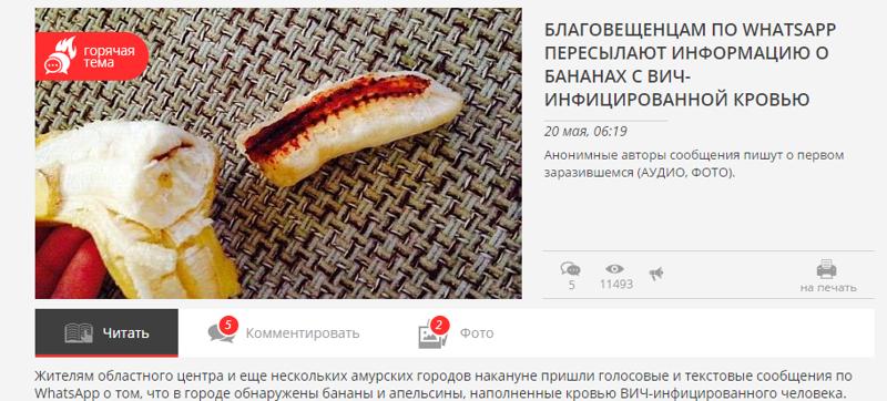 Бананы с кровью и ВИЧ инфекцией