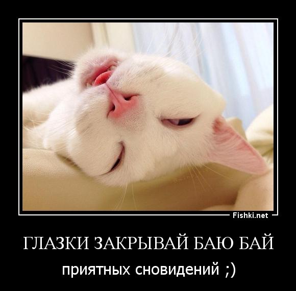 Открытки баю бай глазки закрывай споки ноки почивай