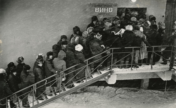 "Александр Абаза. ""Завезли..."" Анадырь. 1985 г. дефицит, люди, мечта"