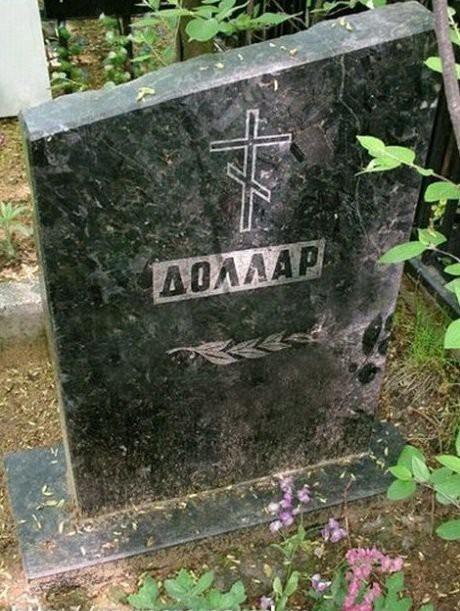 На его месте должен был быть рубль  кладбище, прикол, черный юмор, юмор