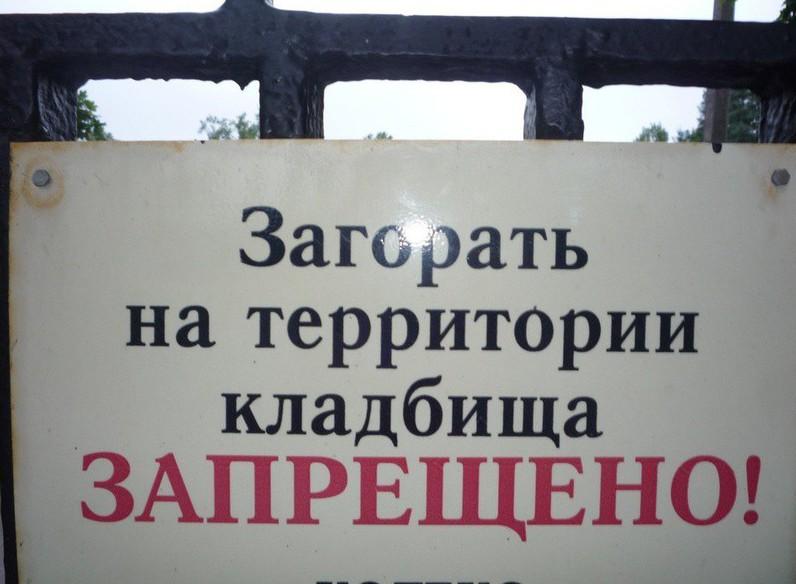 Многие посетители кладбища думают, что они на курорте  кладбище, прикол, черный юмор, юмор