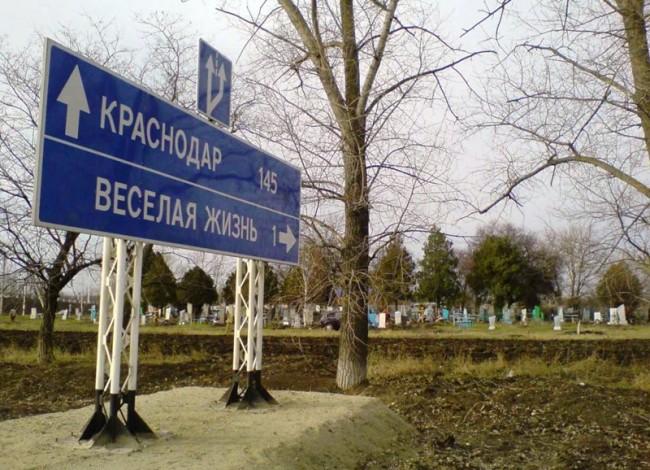 Дорожные знаки могут поставить в тупик любого  кладбище, прикол, черный юмор, юмор