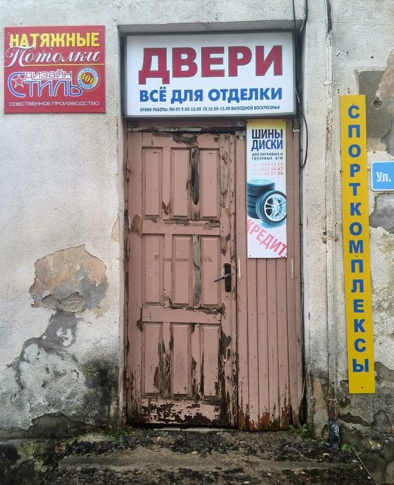 Последний писк моды в дизайне дверей. Сапожник без сапог, маразмы, прикол, юмор