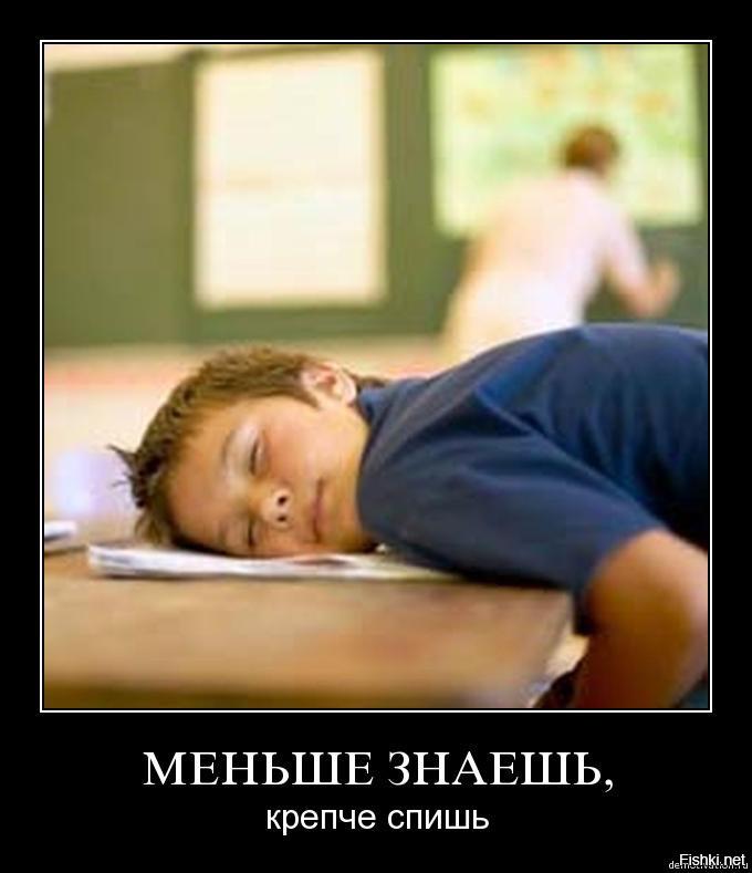 демотиваторы тем кто хочет спать действуют воровские