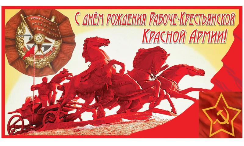Картинки по запросу день советской армии и военно-морского флота картинки