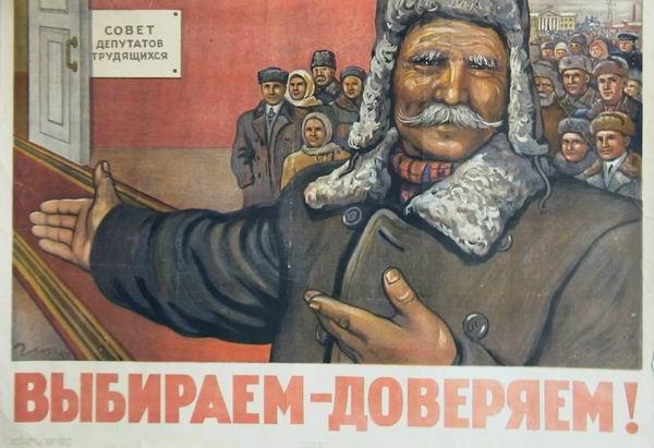 Картинки по запросу Выборы в СССР