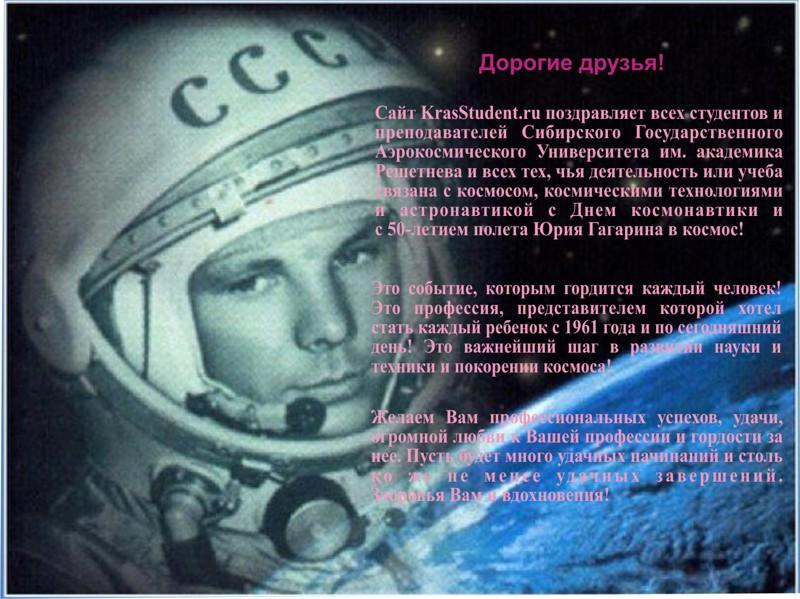 первый полет в космос достижение науки Кролик