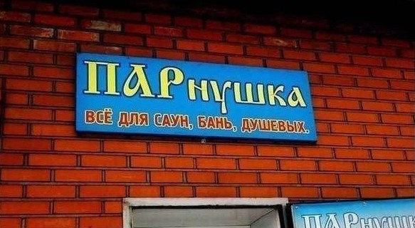 Русские девочки в сауне порно