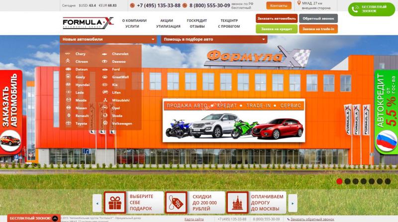 Автосалон оранж москва купить хюндай в автосалонах москвы