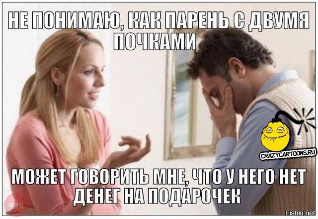 Что и как говорить девушке