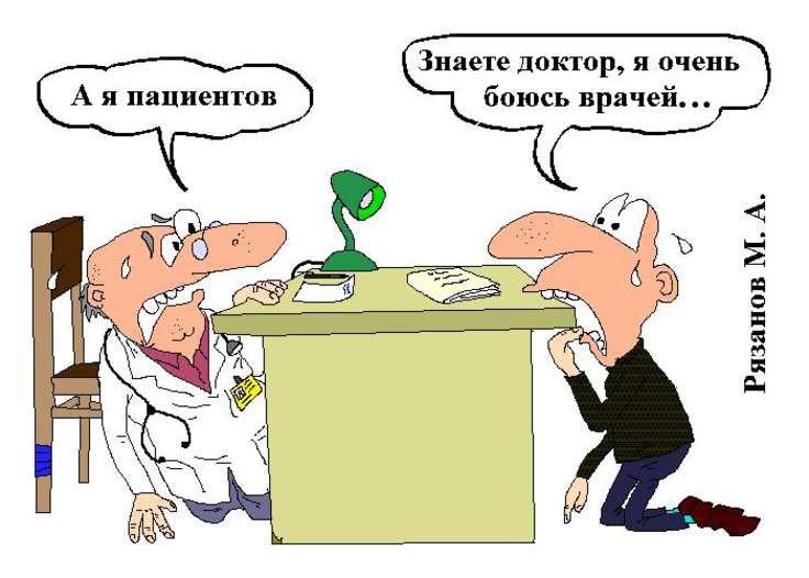 Юмор о врачах в картинках
