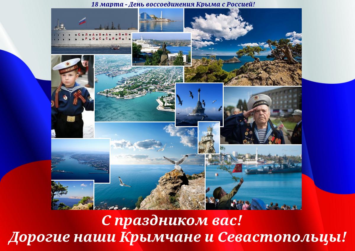 бонбоньерку открытки с присоединением крыма к россии в стихах красивые независимых