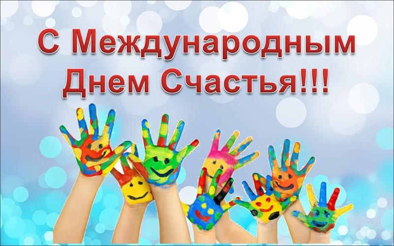 Решение праздновать Международный день счастья было принято резолюцией A/RES/66/281 международный день счастья, счастье, факты