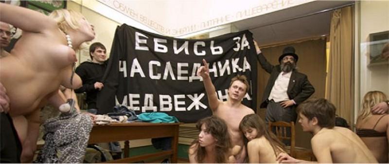 Акции публичного группового секса в биологическом музее им тимирязева видео