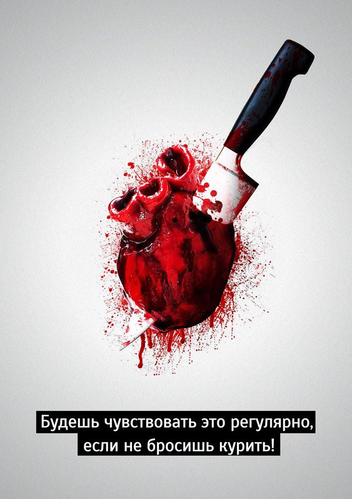шестого фото нож в сердце способом