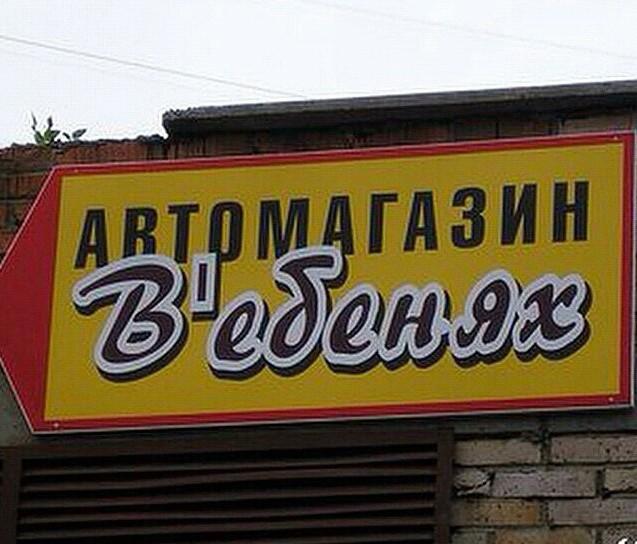 Стоило бы мат запикселить, но тогда весь шарм уйдёт города, прикол, россия, ростов-на-дону