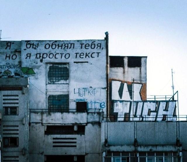 Надписи на стенах, цепляющие за живое города, прикол, россия, ростов-на-дону