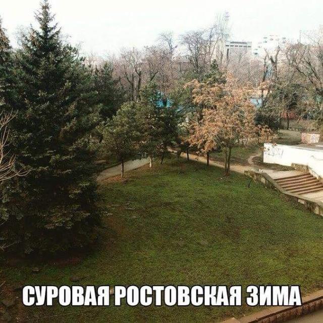 Юг России - он такой города, прикол, россия, ростов-на-дону