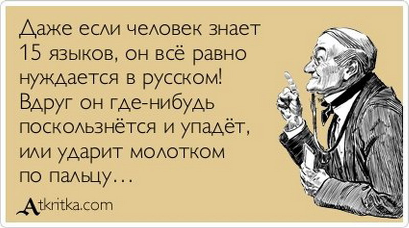 2012 марта, приколы про русский язык картинки