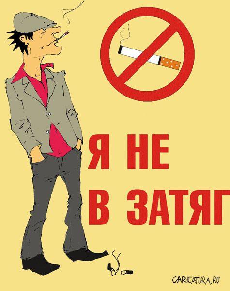 Веселые картинки против курения