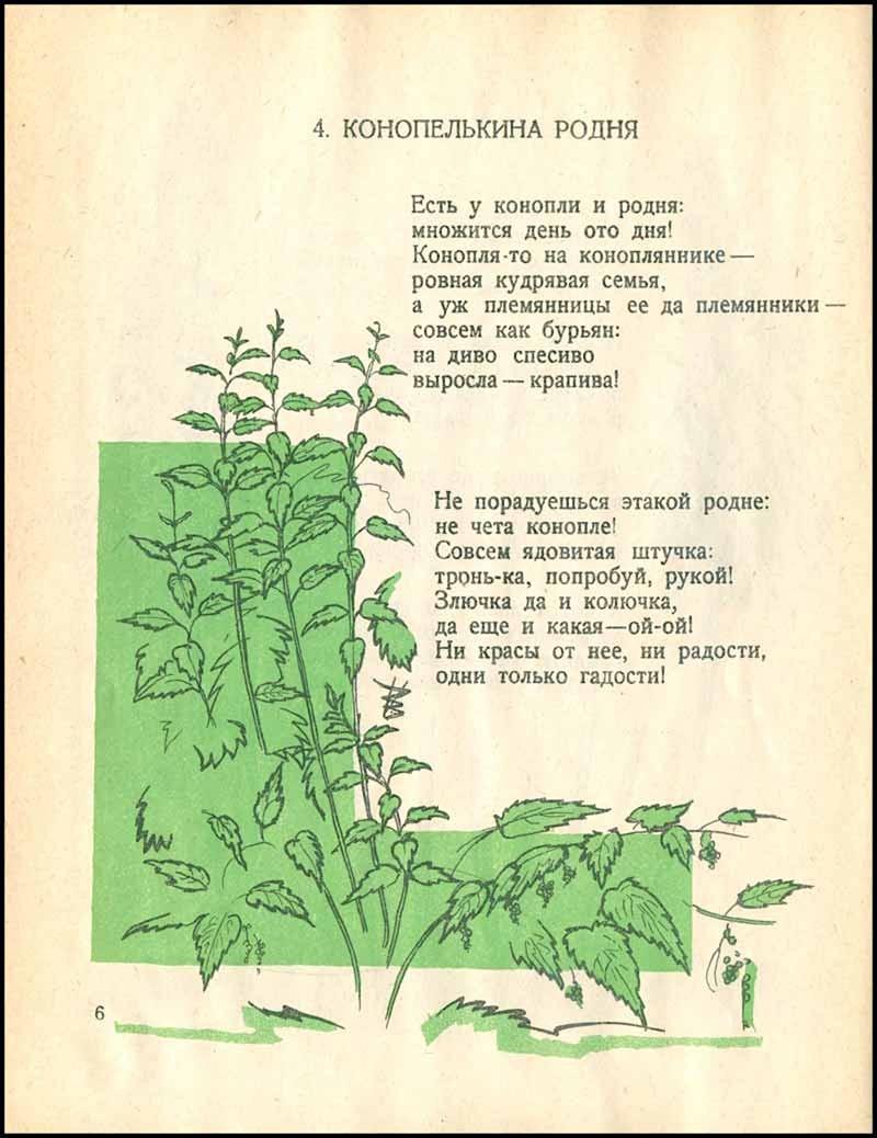Стих про коноплю работа на плантации марихуаны