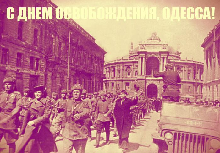 Днем рождения, открытки с днем освобождения одессы