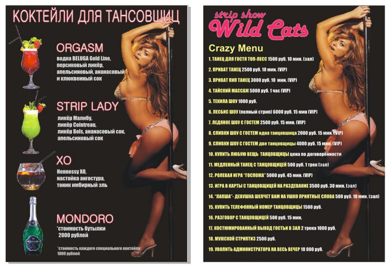 Клубы с крейзи меню в москве шлюхи