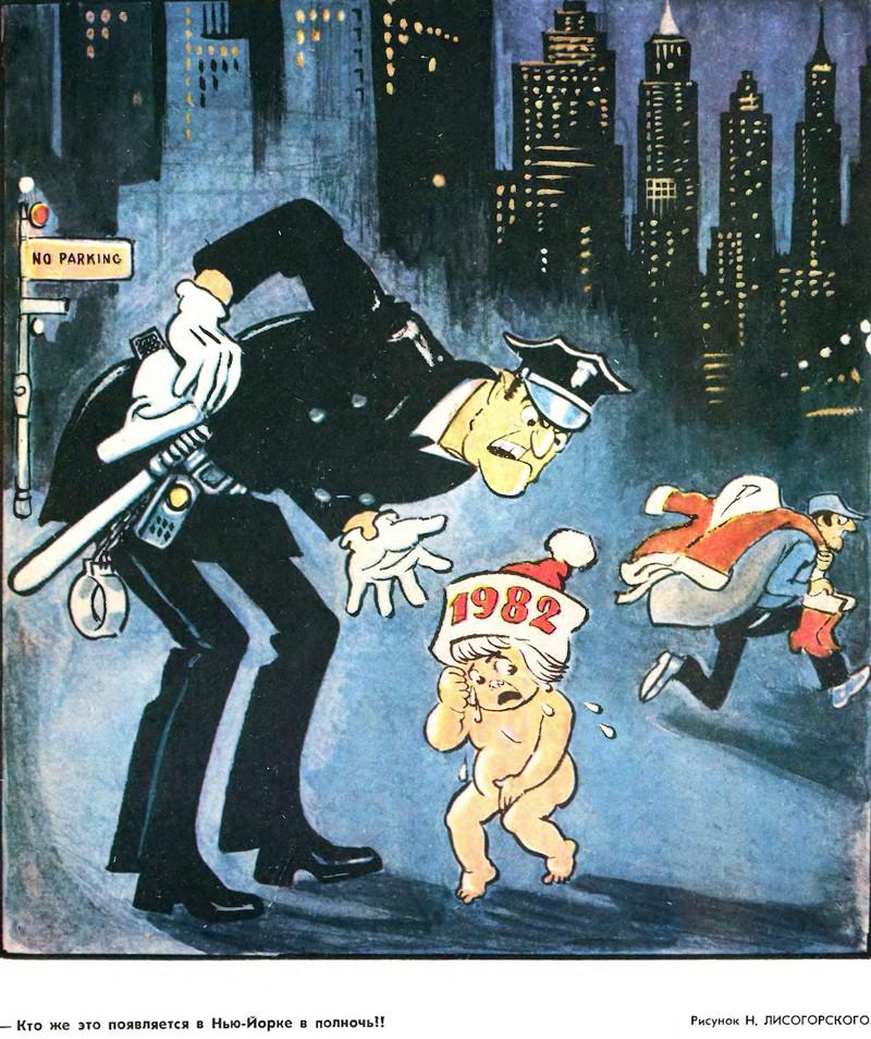 Порножурналы 90 х с карикатурами