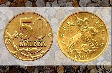 50 копеек 2001 г. коллекция, монеты, редкость