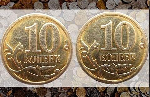 10 копеек коллекция, монеты, редкость