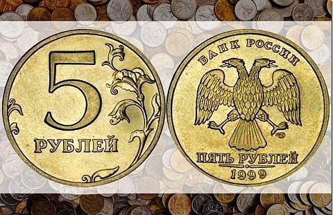 5 рублей 1999 года. коллекция, монеты, редкость