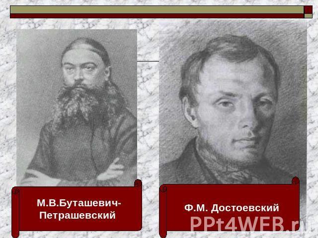 Дело Петрашевского история, казнь, факты