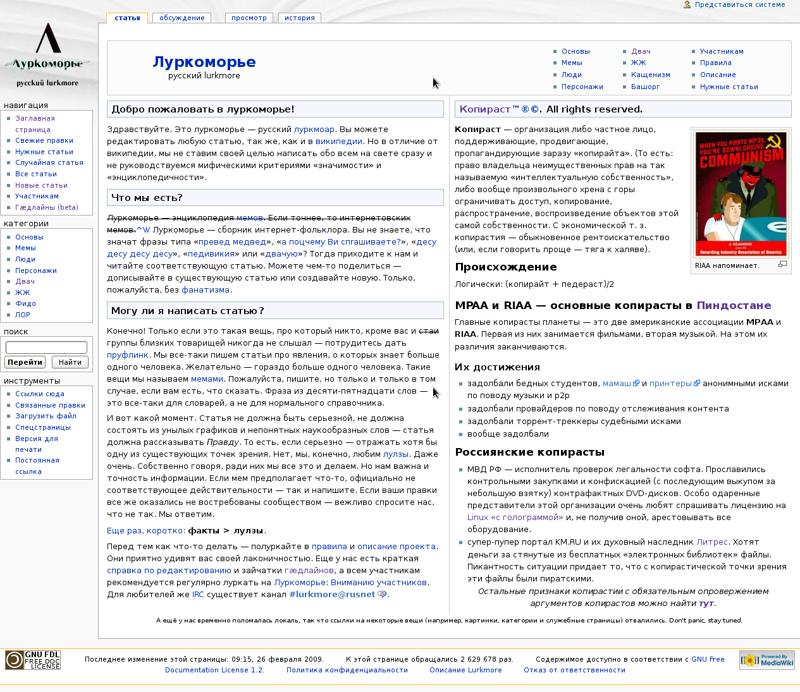 Появился сайт-сборник интернет-мемов Луркморье 2007 год, воспоминания, история, ностальгия
