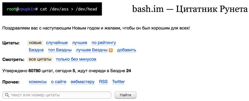 Небывалую популярность обрёл сайт «Башорг», созданный в 2004-м. Тогда он занял первое место в народном голосовании «Премии Рунета 2007» 2007 год, воспоминания, история, ностальгия