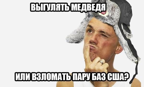 Картинки по запросу демотиватор о русских хакерах в америке