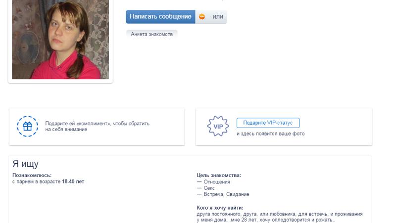 Прикольные статусы на сайтах знакомств для парней