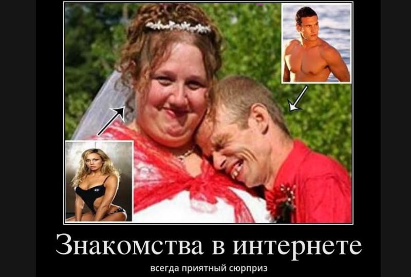 Демотиваторы сайт знакомств
