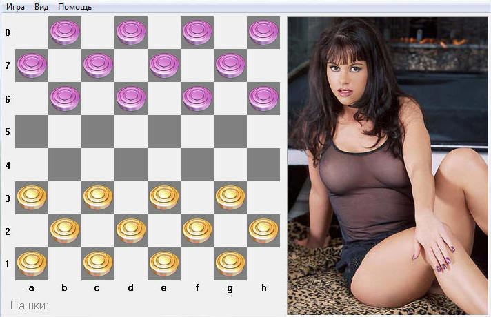 Скачет стволе сексуальные шашки играть секс