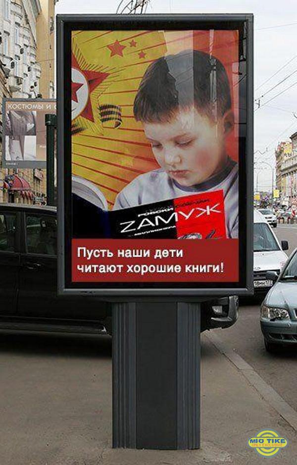 День, смешные картинки про рекламу