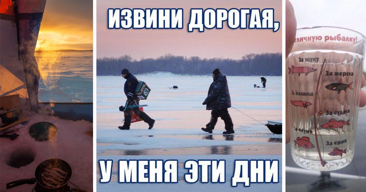 Шампанским, прикольные картинки про рыбалку зимнюю